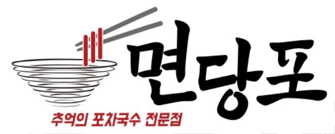 면당포bi+로고_1_최종.jpg